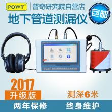 PQWT-CL600型全自动一键成图物探(找水)仪