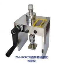 ZM-6000C 饰面砖粘结强度检测仪