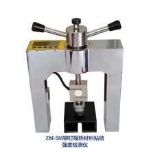 ZM-5M 铆钉隔热材料粘结强度检测仪(高精度)