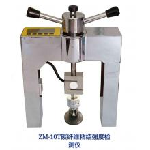 ZM-10T 碳纤维粘结强度检测仪