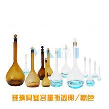 玻璃容量瓶 棕色容量瓶 长颈定量瓶  容量瓶白色 长颈定量瓶 具塞